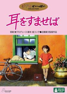 Amazon.co.jp | 耳をすませば [DVD] DVD (133594)