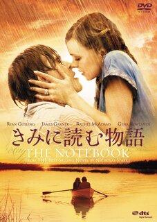Amazon | きみに読む物語 [DVD] | 映画 (133596)