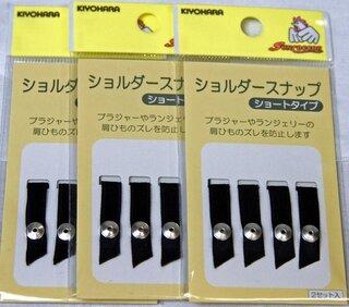 Amazon | ショルダースナップ S 2セット入り 3枚セット 黒  (133637)