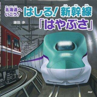 北海道へいこう! はしる! 新幹線「はやぶさ」 (PHPにこにこえほん) | 鎌田 歩, 鎌田 歩 (133666)