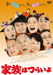Amazon | あの頃映画 松竹DVDコレクション 家族はつらいよ | 映画 (133830)