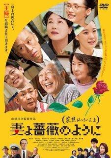 Amazon.co.jp: 妻よ薔薇のように 家族はつらいよIII (133834)