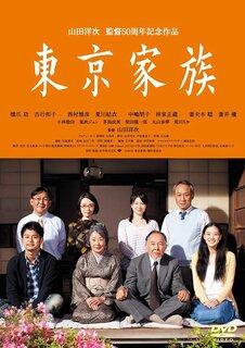 Amazon | あの頃映画松竹DVDコレクション 東京家族 | 映画 (133836)