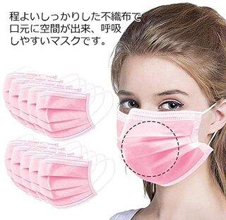 Amazon.co.jp: 使い捨てマスク ふつうサイズ 100枚 入り(25枚入り×4セット)ピンク (133845)