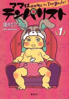 ママはテンパリスト 1 (愛蔵版コミックス) | 東村 アキコ (134027)