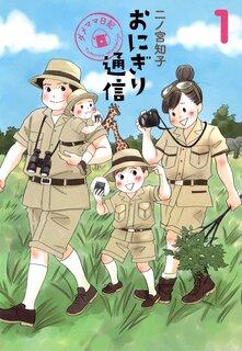 おにぎり通信〜ダメママ日記〜 1 (クイーンズコミックスDIGITAL) | 二ノ宮知子 (134031)