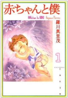 赤ちゃんと僕 (第1巻) (白泉社文庫) | 羅川 真里茂 (134032)
