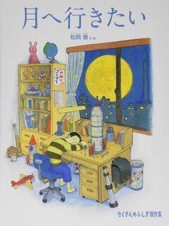 月へ行きたい (たくさんのふしぎ傑作集) | 松岡 徹, 松岡 徹  (134114)