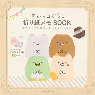 すみっコぐらし折り紙メモBOOK (生活シリーズ) | 主婦と生活社 (134169)