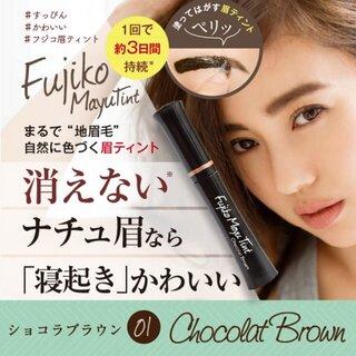 Amazon | フジコ眉ティント ショコラブラウン | フジコ (Fujiko) (134317)