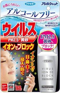 Amazon.co.jp: ウイルスイオンでブロック160回分 (134431)