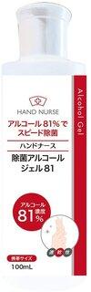 Amazon | ハンドナース 除菌アルコールジェル 81 (134440)