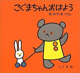 こぐまちゃんおはよう (こぐまちゃんえほん) | わかやま けん  (135080)