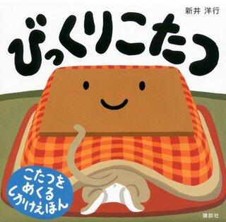 びっくりこたつ (講談社の幼児えほん) | 新井 洋行  (135159)