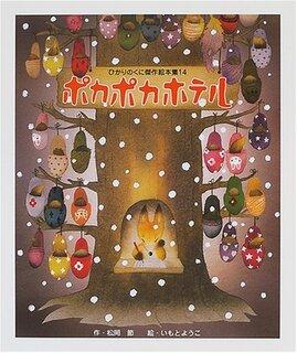 ポカポカホテル (ひかりのくに傑作絵本集) | 松岡 節, ようこ, いもと  (135174)