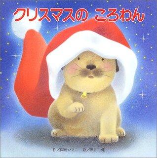 クリスマスのころわん | 間所 ひさこ, 黒井 健  (135181)