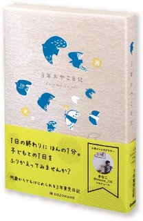 Amazon   学研ステイフル 日記帳 kazokutte 育児ダイアリー A5 3年連用 トリ (135733)