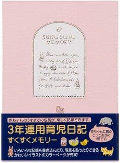 Amazon   ミドリ 日記 3年連用 すくすく ピンク  (135744)