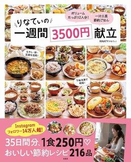 りなてぃの1週間3500円献立 (TJMOOK) | RINATY (135860)