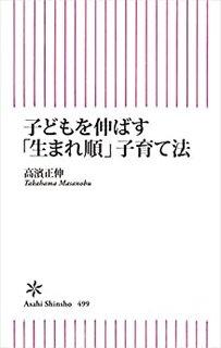 子どもを伸ばす「生まれ順」子育て法 (朝日新書) | 高濱正伸  (135928)