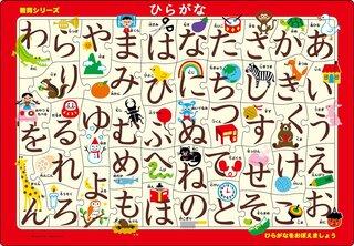 Amazon   46ピース 子供向けパズル ひらがな ピクチュアパズル   ジグソーパズル  (136118)