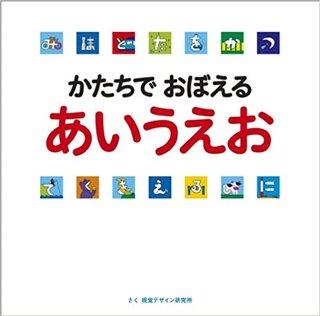 かたちでおぼえるあいうえお (視覚デザインのえほん)   視覚デザイン研究所, 谷 朋 (136138)