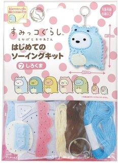Amazon.co.jp: 尾上萬 すみっコぐらし とかげとおかあさん はじめてのソーイングキット (136444)