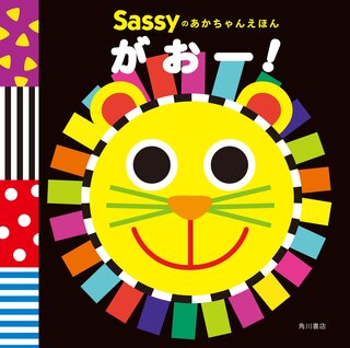 Sassyのあかちゃんえほん がおー! | Sassy/DADWAY, La ZOO, La ZOO (136923)