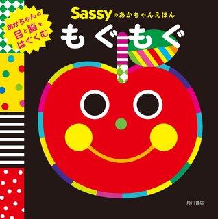 Sassyのあかちゃんえほん もぐもぐ | Sassy/DADWAY, La ZOO, La ZOO  (136924)