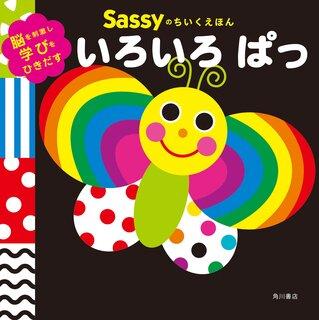 Sassyのちいくえほん いろいろ ぱっ | Sassy/DADWAY, La ZOO, La ZOO  (136927)