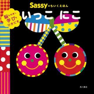 Sassyのちいくえほん いっこ にこ | La ZOO, La ZOO, Sassy/DADWAY  (136928)