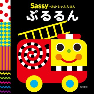 Sassyのあかちゃんえほん ぶるるん | Sassy/DADWAY, La ZOO, La ZOO (136933)