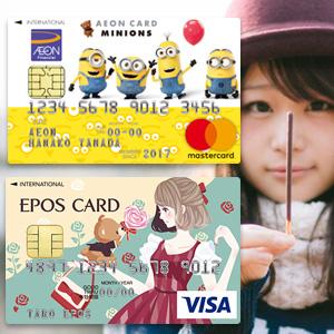 かわいいクレジットカード