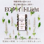 【楽したい芸人!!口コミを信じない説】EGタイトlightの効果は?