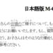 日本語版M-CHAT