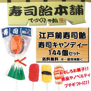 ★和食お菓子★江戸前寿司キャンディー面白寿司駄菓子・面...