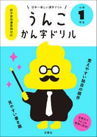 日本一楽しい漢字ドリル うんこかん字ドリル 小学1年生...