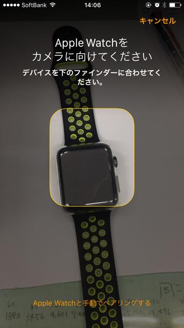「ペアリングを開始」を押すとApple Watchの型...