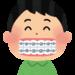 歯の矯正の見た目解決!就寝中の装着だけで治療できる方法