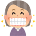 老人が歯をカチカチさせる原因とは?治療法もご紹介♪