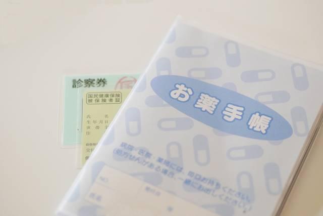 診察券と健康保険証とお薬手帳|写真素材なら「写真AC」無料(フリー)ダウンロードOK (794)