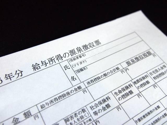源泉徴収票|写真素材なら「写真AC」無料(フリー)ダウンロードOK (5026)