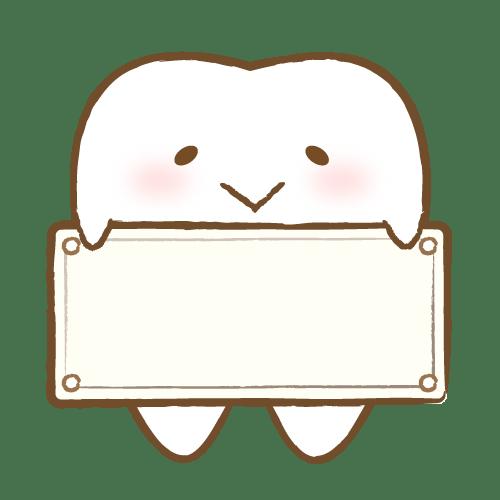 歯のキャラクター表情(看板)|イラストNo.1731【歯科素材.com】 (7219)