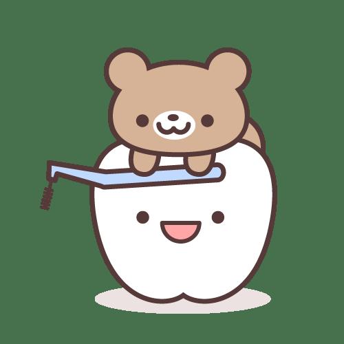 ミニっ子どうぶつ(くま)歯間ブラシver.|イラストNo.1416【歯科素材.com】 (9478)