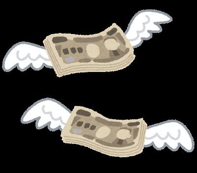 飛んで行くお金のイラスト(円) | かわいいフリー素材集 いらすとや (10607)