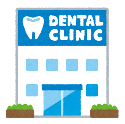 歯医者の建物のイラスト | かわいいフリー素材集 いらすとや (10939)