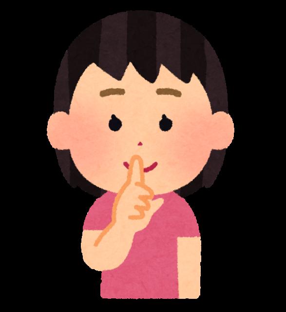 「静かにして下さい」と口に指を当てている女の子のイラスト | かわいいフリー素材集 いらすとや (11786)