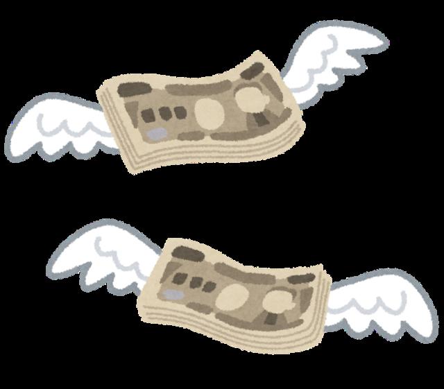 飛んで行くお金のイラスト(円) | かわいいフリー素材集 いらすとや (11823)