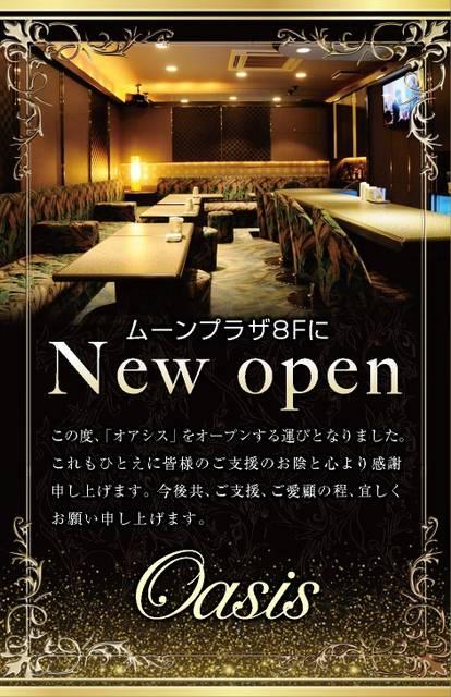 ニューオープン情報