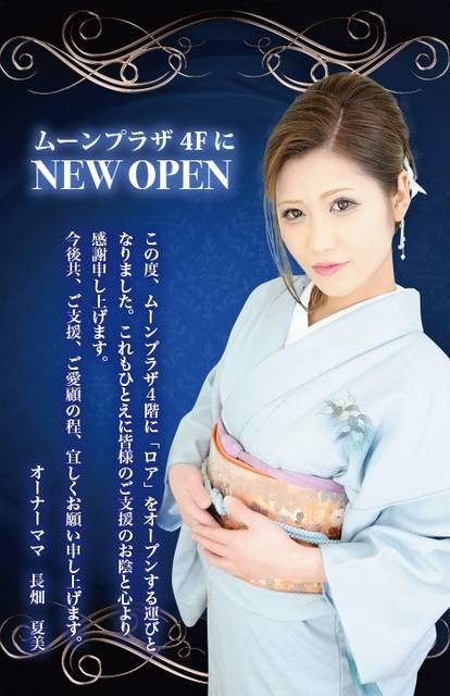 ☆ニューオープン情報☆